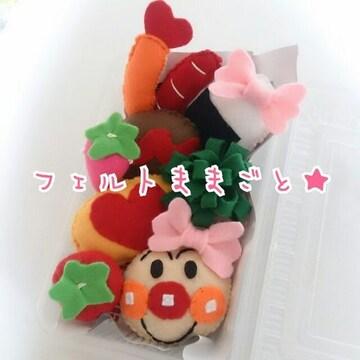 【送料込】フェルトままごと★お弁当セット