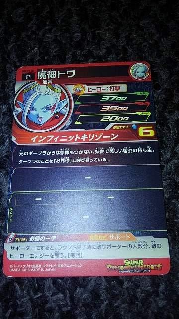 ドラゴンボールヒーローズPDSS-05  魔人トワ < トレーディングカードの
