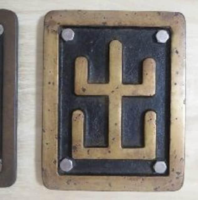 出水機関区の砲金製区銘札「出」実装品です。  < ホビーの