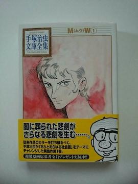 手塚治虫 『MW(ムウ)�@』 手塚治虫文庫全集☆帯付き