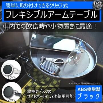 クリップ式 フレキシブルアーム テーブル ブラック 車内での飲食時に 車 エムトラ