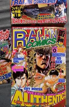 RAIJIN 雷神  COMICS:北斗の拳 フィギュア付き! 英語版