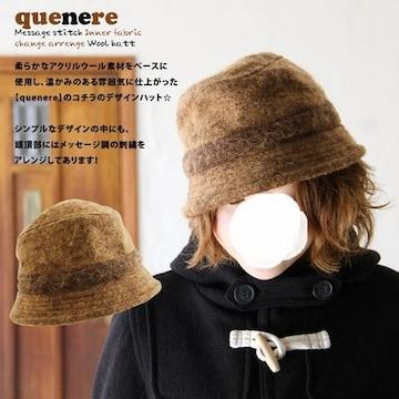 カーネルquenere刺繍裏地切替デザインウールハット日本製