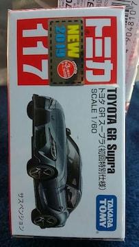 トミカ 117 トヨタ GR スープラ 初回特別仕様 未開封 新品 販売終了品