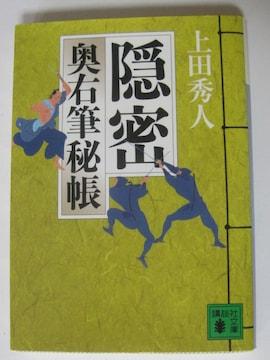 隠密 奥右筆秘帳 (講談社文庫) 上田 秀人 (著)