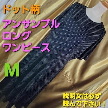 込み★アンサンブルロングワンピース★M★黒★