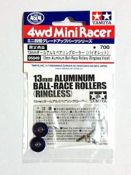 グレードアップパーツ限定商品!13�oオールアルミベアリングローラー(バイオレット)!