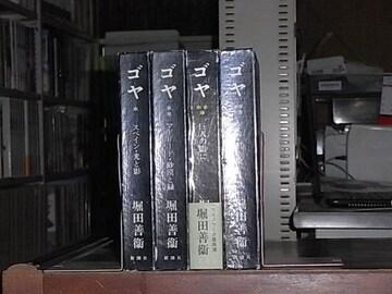 ゴヤ 全4巻
