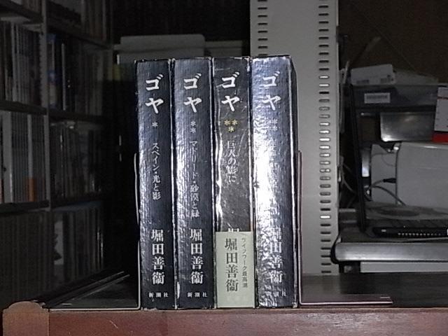 ゴヤ 全4巻  < 本/雑誌の