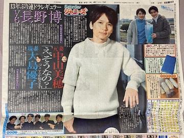 2020年1/11 日刊スポーツ サタジャニ V6 長野博