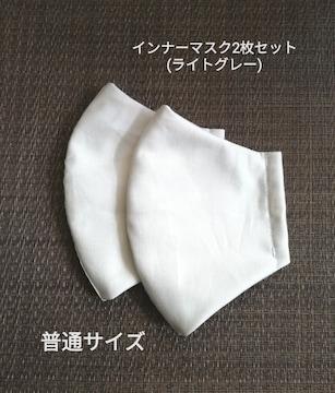 ハンドメイドインナーマスク2枚セット普通サイズ
