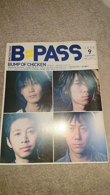 BUMP OF CHICKEN バンプ 表紙 B—PASS 2005年9月号  < タレントグッズの