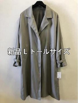 新品☆Lトールサイズ テーラード トレンチコート☆dd295