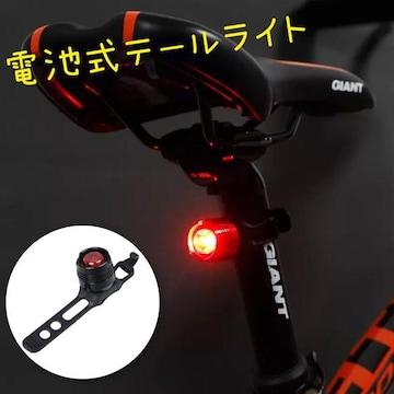 自転車用 小型テールライト ブラック 自転車 テールランプ