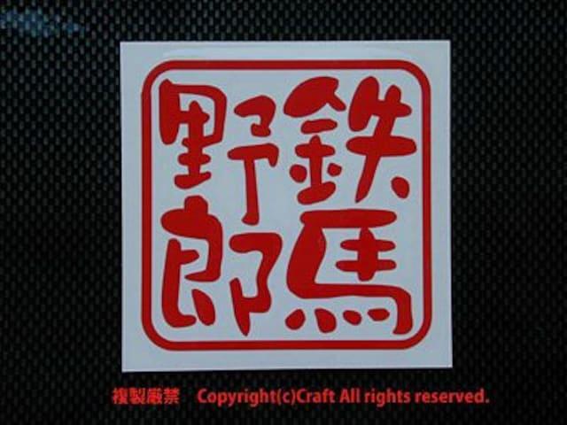 鉄馬野郎/ステッカー(赤75 < 自動車/バイク