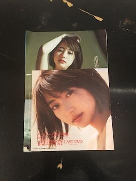 武田玲奈DVD