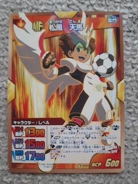 イナズマイレブンGO☆トレーディングカードゲーム『松風天馬』