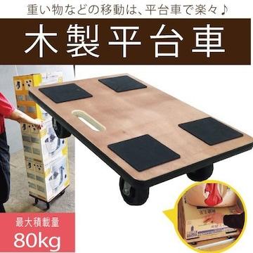 木製平台車 RK-1BM 木製台車(小) キャリーカート 軽量台車