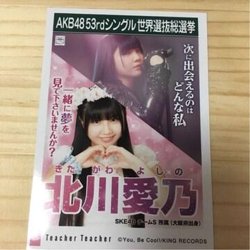 SKE48 北川愛乃 Teacher Teacher 生写真 AKB48