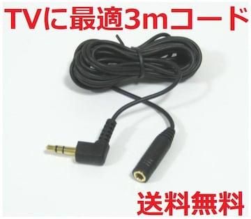 ヘッドホン延長コード3m・MHE-C3