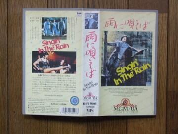 VHS 映画「雨に唄えば」中古!