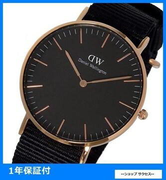新品 即買■ダニエルウェリントン 腕時計 DW00100150 DW00600150