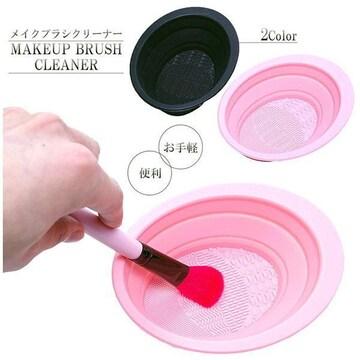 ¢M メイク道具 ブラシ洗浄 折り畳み メイクブラシクリーナー/BK