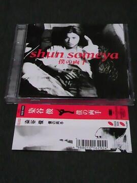 染谷俊 僕の両手廃盤帯付 95年盤 是永巧一 浅田孟 名越由貴夫