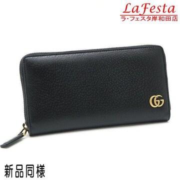 本物新品同様◆グッチ【人気】ファスナー長財布(レザー黒/袋箱