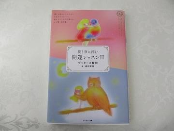 開運レッスン�V ゲッダーズ飯田 朝と夜に読む