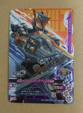 ガンバライジング★ZB 1弾【CP】バスター(玄武神話)