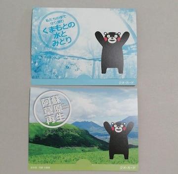 クオカード2枚 熊モン