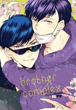 ☆送料無料☆おそ松さん/同人誌☆brother complex☆中古美品☆
