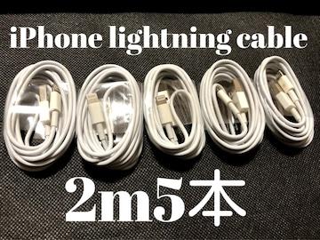 iPhoneライトニングケーブル 2m5本