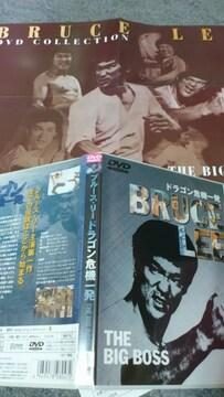 ブルース・リードラゴン危機一発-英語-広東語-日本語字幕