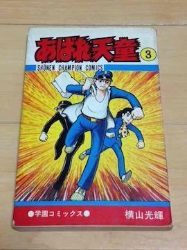 ★あばれ天童 3巻★横山光輝