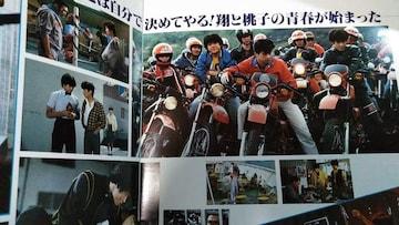 ハイティーン★ブキ パンフレット+オマケ