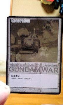 ガンダムウォー【白基本G】