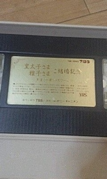 ★希少 令和天皇 皇后雅子様  御結婚記念  VHS 新天皇 貴重品●