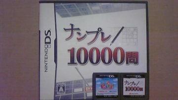 †送料無料set ナンバープレイス10000問+ピラメキーノ!