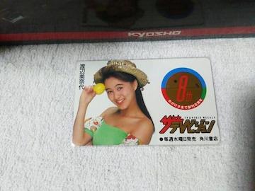 テレカ 50度数 渡辺美奈代 '90/6 ザテレビジョン 8th W 未使用
