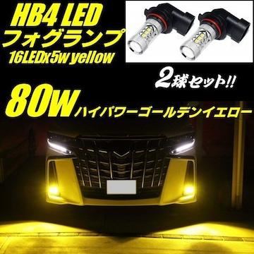 HB4フォグランプLEDゴールデンイエロー黄色12v24v兼用バルブ電球