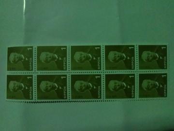 普通郵便1円切手10枚新品