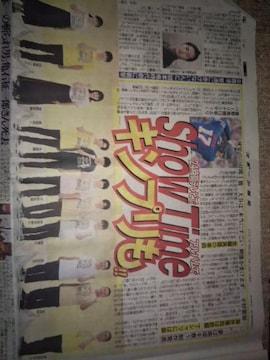 2021.7.15スポーツ報知切り抜き〜King&Prince〜