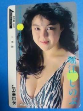 堀江しのぶ-JR東日本オレンジカード-新品未使用