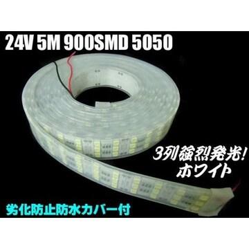 送料無料 24Vトラック 爆光3列カバー付LEDテープライト 蛍光灯5m