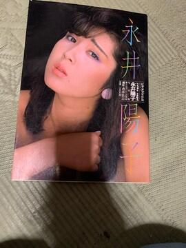 永井陽子 写真集
