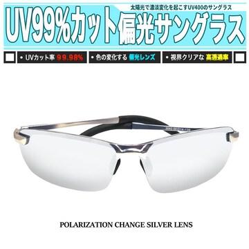 UVカット率99% 偏光サングラス 銀色 調光 太陽光で色変化