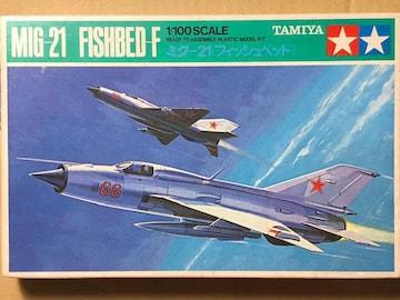 1/100 タミヤ ソビエト空軍 ミグ21 フィッシュベッド