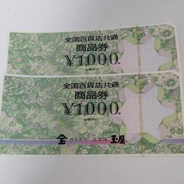 全国百貨店共通商品商品券1000円?2枚